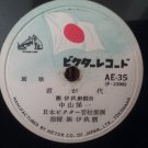 Rare Vinyl Shellac - Victor of Japan - Koji Tsuruta - Circa 1950's - 78 RPM Shellac