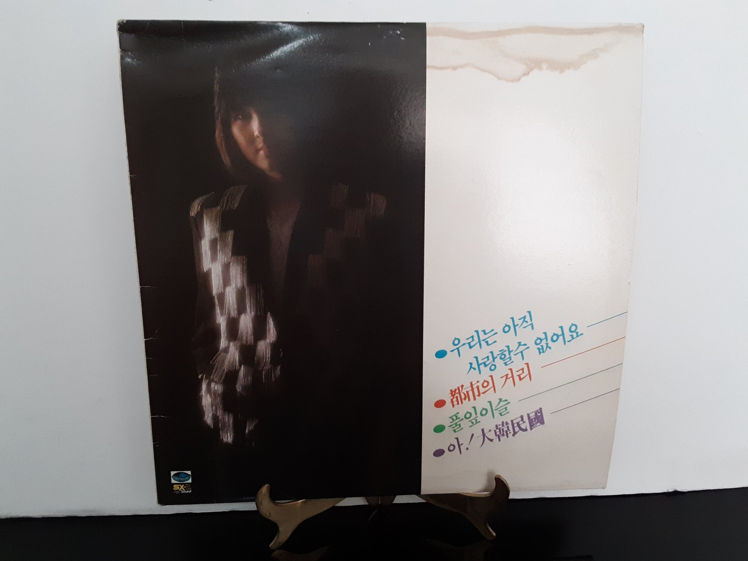 Rare Korean Import - Chung Chul - District 1 / We Can Not Love Yet - Circa 1984