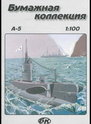 "Paper model kit * A-5 ""Metallist"" submarine 1/100 scale"