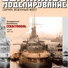 Paper card model kit SEVASTOPOL battleship 1/200 scale