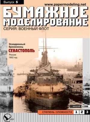 Paper card model kit SEVASTOPOL battleship 1/200 scale