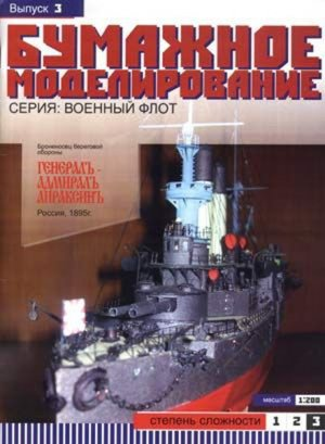 Paper model kit: GENERAL-ADMIRAL APRAKSIN battleship