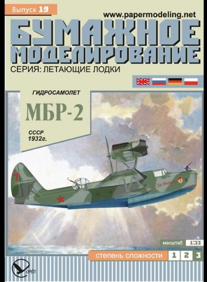 Paper card model kit: MBR-2 Seaplane