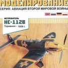 Paper card model kit Heinkel He-112B Fighter 1/33 scale