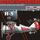 POLIKARPOV I-5 FIGHTER-BIPLANE paper model kit
