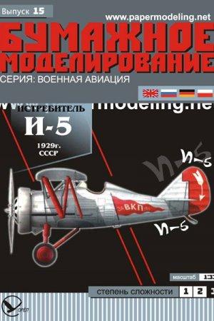 POLIKARPOV I-5 FIGHTER-BIPLANE paper model kit