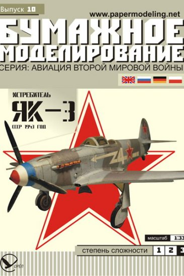 Yakovlev Yak-3 Fighter 1/33 paper scale model