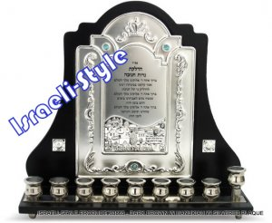 83865 - DARK BROWN MENORAH / HANUKIAH W SILVERED PLAQUE