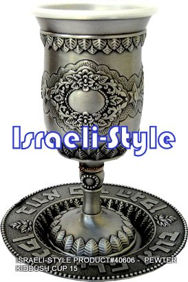 40606 - PEWTER KIDDUSH CUP 15cm/ judaica gift from israel