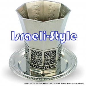 """41532 -SILVER PLATED """"THE BIBLE RIVERS"""" KIDDUSH CUP + PLATE/ judaica gift from israel"""