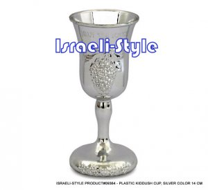09364 - PLASTIC KIDDUSH CUP, SILVER COLOR 14 CM judaica gift from israel