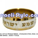 "9353 - SET OF 6 PCS STAINLESS STEEL RING- GOLDEN ""SHEMA ISRAEL"", SIZES 17-20 (6), JUDAICA GIFT"