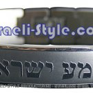 """9482 - STAINLESS STEEL THICK BRACELET """"SHMA ISRAEL"""", JUDAICA GIFT FROM ISRAEL"""