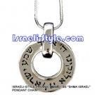 "9580 - BRASS ""SHEMA ISRAEL"" PENDANT CHAIN, JUDAICA GIFT ISRAEL"