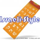 9281 - PLASTIC STENCIL ALEPH- BET LETTERS HEBREW/ jewish toys for kids children