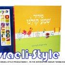 "9511 -THE INTERACTIVE SIDDUR ""SHEMA KOLLENU"" 29*23 CM/ jewish toys for kids children"