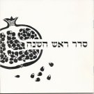 80770 - ROSH HASHANA SEDER BOOK 16X16CM .JUDAICA FROM ISRAEL