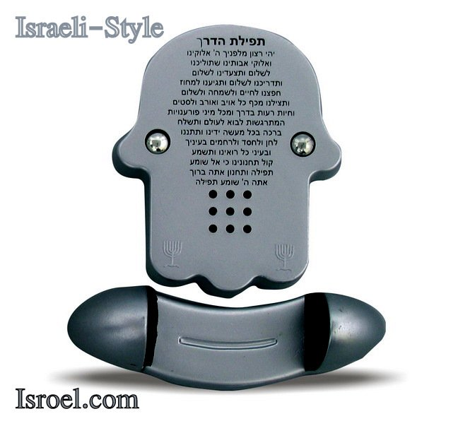 00136 - PLastic HAMSA JURNEY PRAYER TALKING 6 cm .