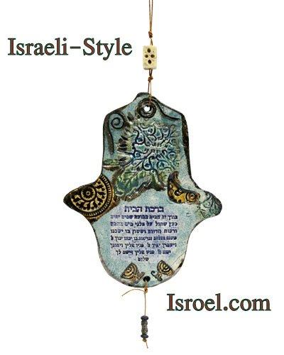 73992 - CERAMIC HAMSA, ENGLISH HOME BLESSING 18 CM CHAMSA GIFT FROM ISROEL.COM