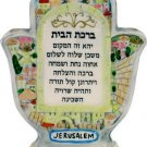 85143 - CERAMIC HAMSA HEBREW HOME BLESSING. CHAMSA GIFT FROM ISROEL.COM / ISRAELI-STYLE