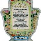 85144 - керамическая Хамса РОССИЯ БЛАГОСЛОВЕНИЕ ГЛАВНАЯ