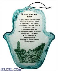 """85698 - GLASS HAMASA """"п�з��ей"""" - Р�СС�Я �����С������� HOME 16.5CM"""