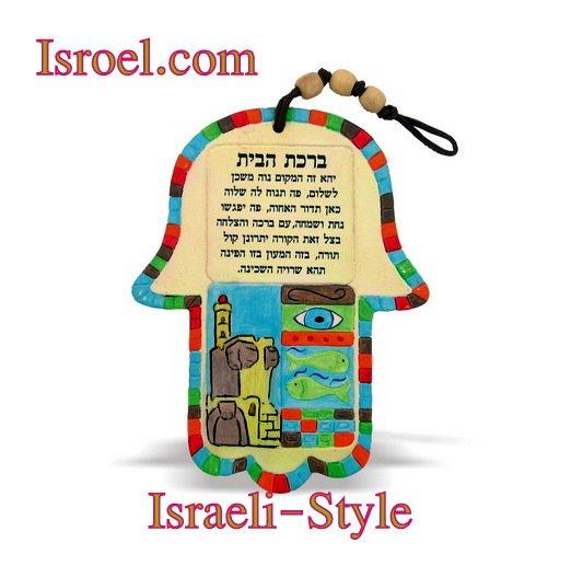 85305 - CERAMIC HOME BLESS.DAVIDS TO 16CM. CHAMSA GIFT FROM ISROEL.COM / ISRAELI-STYLE
