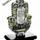 41536 - POL HAMSA- HEBREHOME BLESSING, SILVER D 15CM. CHAMSA GIFT FROM ISROEL.COM / ISRAELI-STYLE