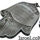 86447 - BS PE HAMSA B.BLESSING 14CM. CHAMSA GIFT BY ISROEL.COM