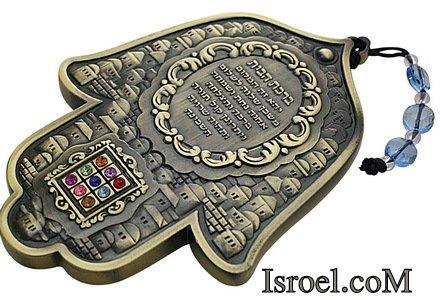 86457 - BS BRONZE HAMSA HOME BLESSING + HOSHEN 14CM. CHAMSA GIFT BY ISROEL.COM