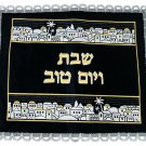 UK60954 - CHALLAH COVER, GOLD BORDER LACE, Isroel.com judaica store challah covers
