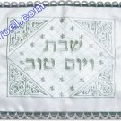 UK61148 - SATIN CHALLAH COVER ORNAMENTED CORNERS 52X42 CM SHABBAT CHALLAH COVER FROM ISRAEL