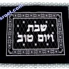 UK61143 - VELVET CHALLAH COVER RECTANGLE ORNAMENT 52X42 CM, JEWISH CHALLAH COVERS PATTERN