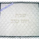 UK60956 - C SATIN CHALLAH COVER, SILVER BORDER LACE, Isroel.com best judaica store online