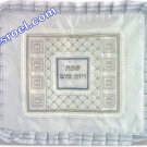 """UK61008 - SATIN CHALLAH COVER """"DIAMONDS AND SQUARS""""- 55*45 CM,CHALLAH COVER PATTERN"""