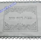 UK61437 - C BROCKETT CHALLAH COVER WITH BORDER LACE RECTANGLE 52*42 CM ISRAEL