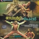 Salt N Pepper Malayalam DVD with English Subtitles * Lal,Asif Ali,Shweta Menon