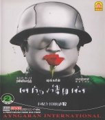 Endhiran- (Robot) Tamil DVD -Rajinikanth, Aishwarya Rai