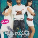 Brindavanam Telugu Dvd