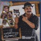 Marykkundoru Kunjadu Malayalam Blu Ray