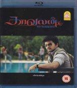 Kavalan Tamil Blu Ray with English Subtitles