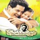 Deiva Thirumagal Tamil DVD With English Subtitles * Vikram, Baby Sarah, Anushka