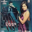 Panjaa Telugu Blu Ray (South Indian film/Cinema) Stg: Pawan Kalyan, Sarah Jane