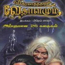Vikramadhithanum Vethalamum Tamil TV Series DVD Set (4 DVDs)