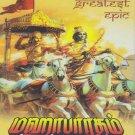 Mahabharatam (Tamil TV Series) Set 1 (Indian Mythological TV Drama) (Mahabharat)