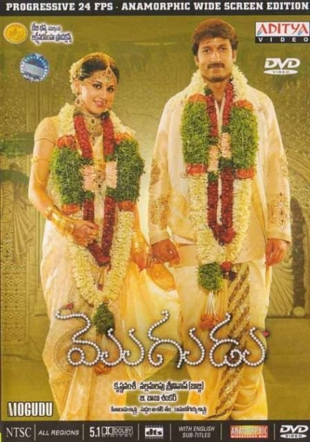 Mogudu Telugu DVD (Tollywood/South-Indian/Film/Cinema/2012) Gopichand, Tapasee