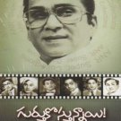 ANR's Gurthukoshthunnayi Telugu DVDs (4 DVDs Set)