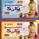 Ramanand Sagar's Sri Krishna Telugu TV Serial DVDs (18 DVDs) Complete Set