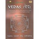 Vedas DVD (2-DVD Pack with  Sama/Yajur/Rig/Atharva - Sanskrit,Hindi & English)