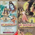 Om Namah Shivay Tamil Dvd Set (w/English Subtitles) Complete Set (Vol 1-42)